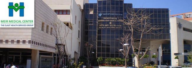 Меир. Израиль. Отделение детской ортопедии